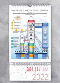 Розумний настінний календар на 2022 рік «Ціль! Як визначати і досягати» (українською мовою)