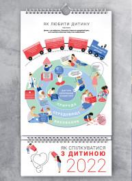 Умный настенный календарь на 2022 год «Как общаться с ребенком» (на украинском языке)