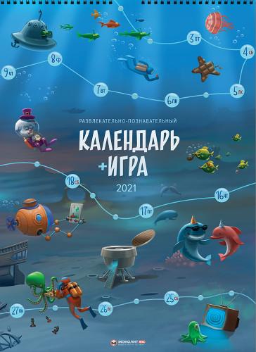 Календарь-игра на 2021 год (на русском языке)
