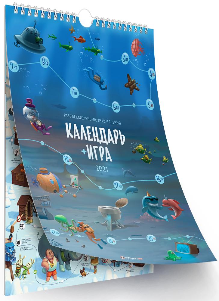 Календар-гра на 2021 рік (російською мовою)