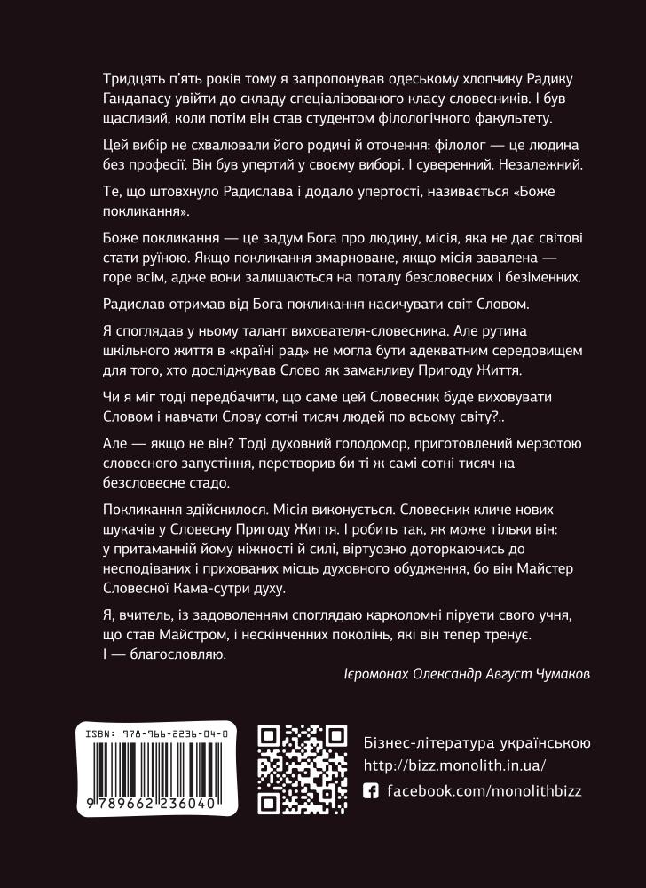 Комплект из двух книг: «Харизма лидера» и «Камасутра для оратора»
