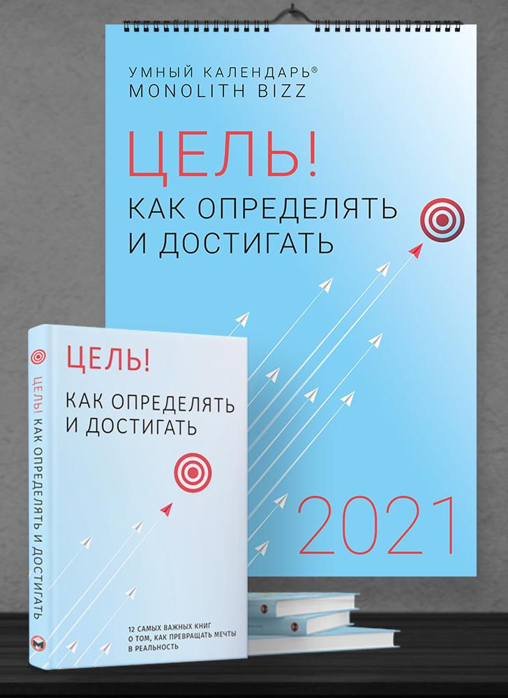 Комплект із розумного календаря і збірника самарі «Ціль! Як визначати і досягати» (російською мовою)+ аудіокнижка