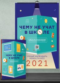 Комплект из умного календаря и сборника инфографик «Чему не учат в школе» (на русском языке)