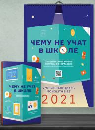 Комплект із розумного календаря і збірника інфографік «Чого не вчать у школі» (російською мовою)
