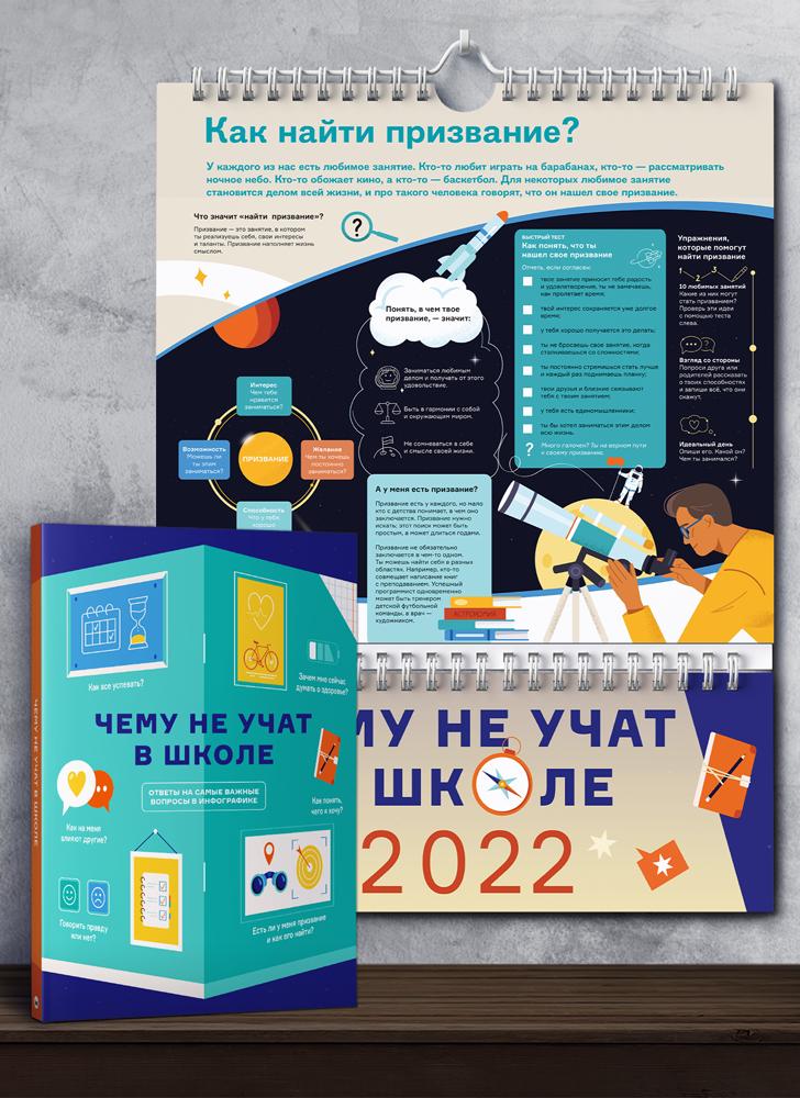 Комплект из умного календаря на 2022 год и сборника инфографик «Чему не учат в школе» (на русском языке)