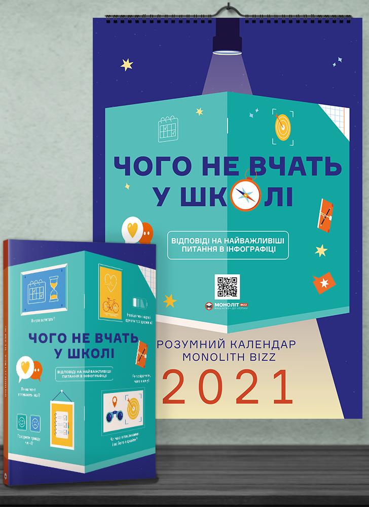 Комплект із розумного календаря і збірника інфографік «Чого не вчать у школі» (українською мовою)