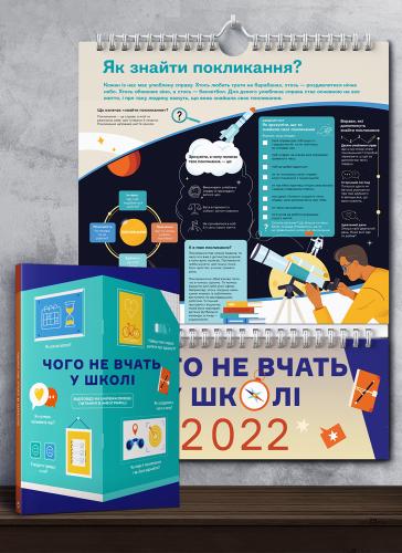 Комплект из умного календаря на 2022 год и сборника инфографик «Чему не учат в школе» (на украинском языке)