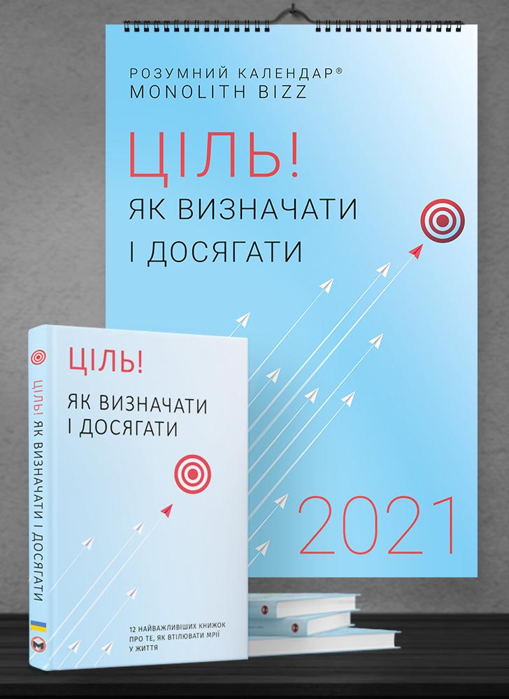 Комплект із розумного календаря і збірника самарі «Ціль! Як визначати і досягати» (українською мовою)