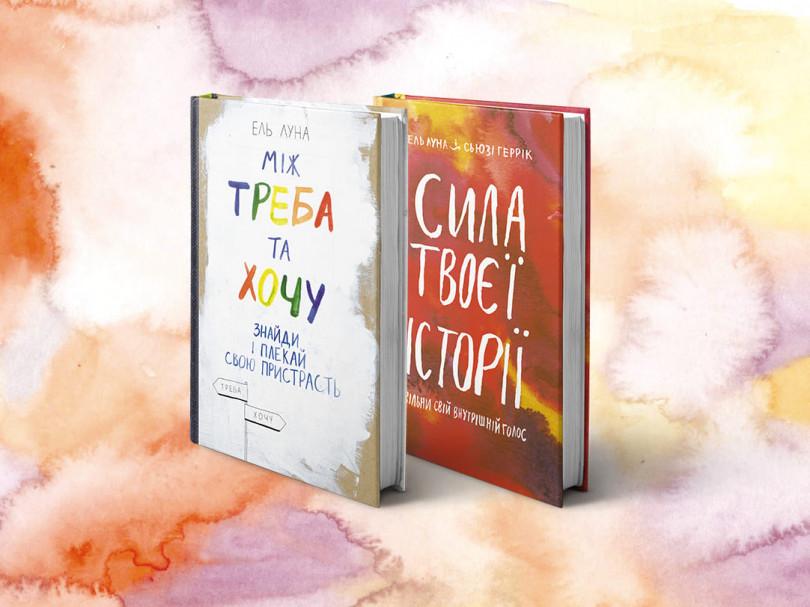 Комплект із двох книжок: «Між треба та хочу»