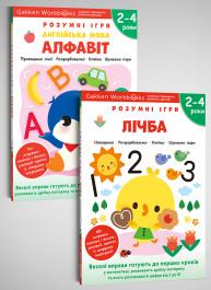 Комплект із двох книжок: «Gakken. Розумні ігри. 2–4 роки» + наліпки і багаторазові сторінки для малювання