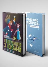 Комплект из двух книг: «Как общаться с психами» и «Я слышу вас насквозь»