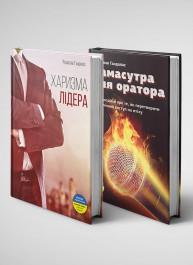 Комплект із двох книжок: «Харизма лідера» і «Камасутра для оратора»