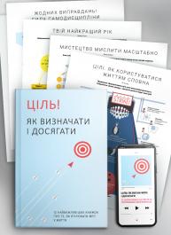 Комплект из 10 коуч-плакатов и сборника саммари «Цель! Как определять и достигать» (на украинском языке)+ аудиокнига