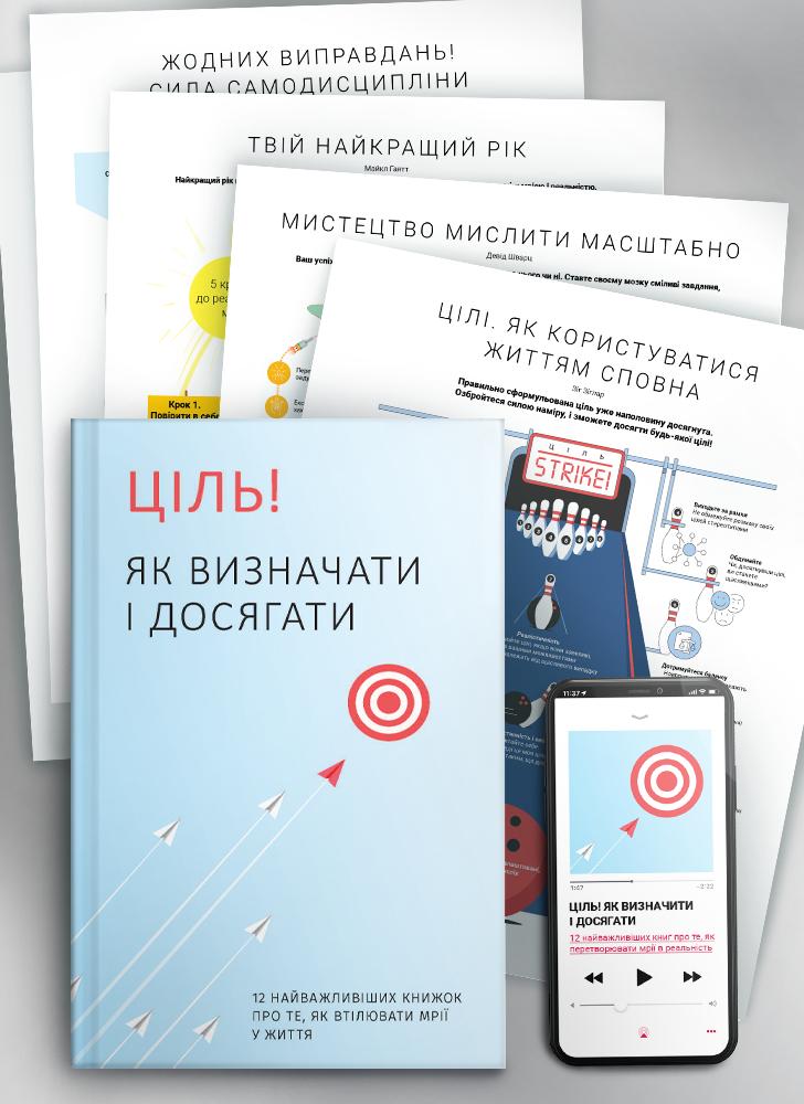 Комплект із 10 коуч-плакатів і збірника самарі «Ціль! Як визначати і досягати» (українською мовою)+ аудіокнижка