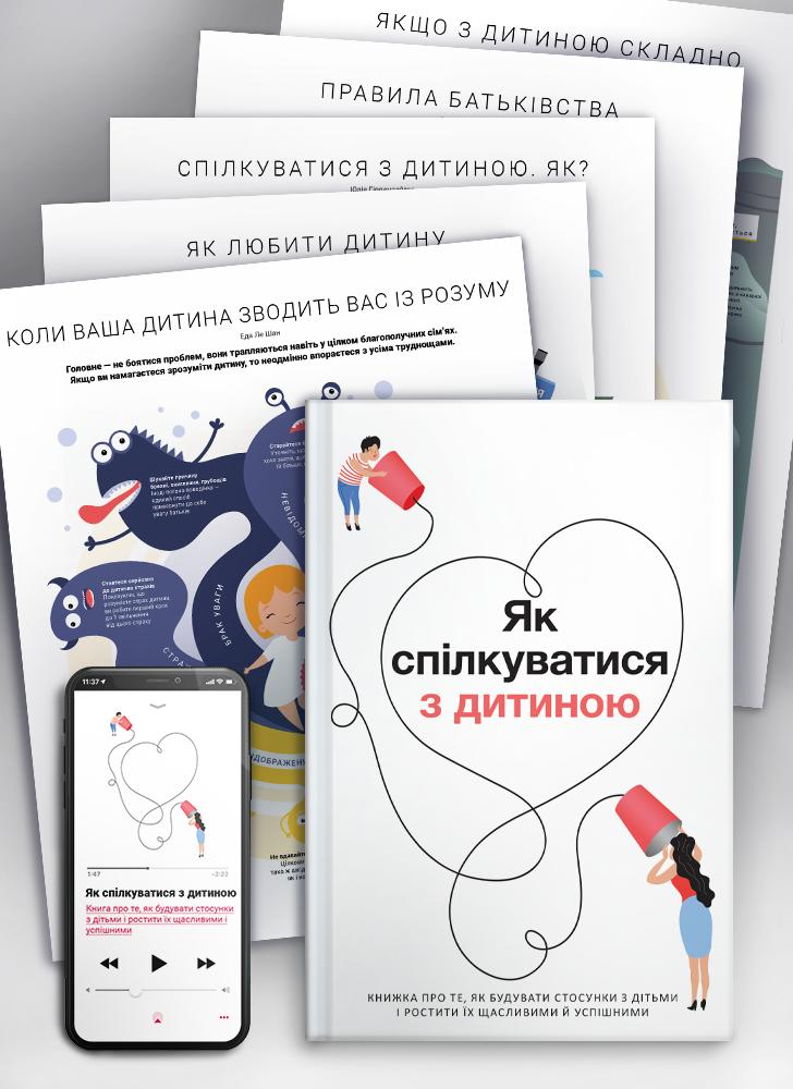 Комплект из 10 коуч-плакатов и сборника саммари «Как общаться с ребенком» (на украинском языке)+ аудиокнига