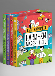 Комплект із чотирьох книжок «Навички майбутнього»