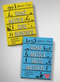 Комплект із двох книжок: «Чому матуся хоче напитися» та «Чому матуся часто матіркує»