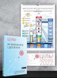 Комплект із розумного календаря на 2022 рік і збірника самарі «Ціль! Як визначати і досягати» (українською мовою)+ аудіокнижка