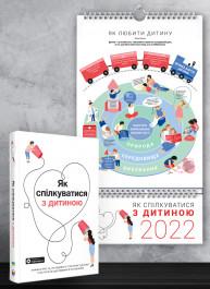 Комплект из умного календаря на 2022 год и сборника саммари «Как общаться с ребенком» (на украинском языке)+ аудиокнига