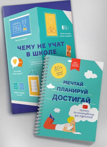 Комплект из сборника инфографик «Чему не учат в школе» и книги-тренинга «Мечтай. Планируй. Достигай» (на русском языке)