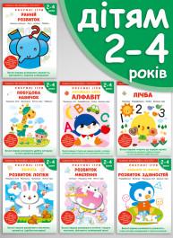Комплект із семи книжок «Gakken. Розумні ігри. 2–4 роки» + наліпки і багаторазові сторінки для малювання