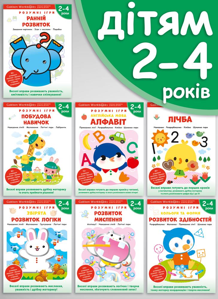 Комплект из семи книг: «Gakken. Умные игры. 2–4 года» + наклейки и многоразовые страницы для рисования