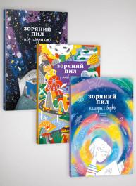 Комплект із трьох альманахів «Зоряний пил» (українською мовою)