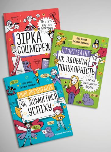 Комплект із трьох книжок «Навички майбутнього»