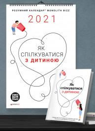 Комплект из умного календаря и сборника саммари «Как общаться с ребенком» (на украинском языке)