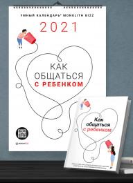 Комплект із розумного календаря і збірника самарі «Як спілкуватися з дитиною» (російською мовою)