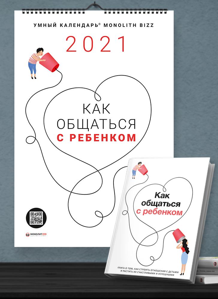 Комплект из умного календаря и сборника саммари «Как общаться с ребенком» (на русском языке)