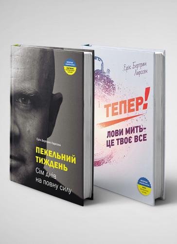 Комплект із двох книжок: «Пекельний тиждень» і «Тепер!»