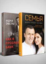Комплект из двух книг «Как я про$рал банк» и «Семья: бизнес-проект ХХІ века» (на русском языке)