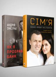 Комплект із двох книжок «Як я про$рав банк» і «Сім`я: бізнес-проєкт ХХІ століття» (українською мовою)