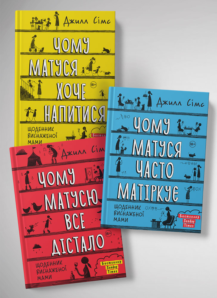Комплект из трех книг «Дневник измотанной мамы»