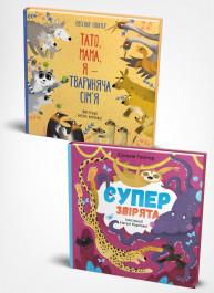 Комплект из двух книг: «Суперзверята» и «Папа, мама, я — звериная семья» (на украинском языке)