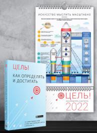 Комплект із розумного календаря на 2022 рік і збірника самарі «Ціль! Як визначати і досягати» (російською мовою)+ аудіокнижка