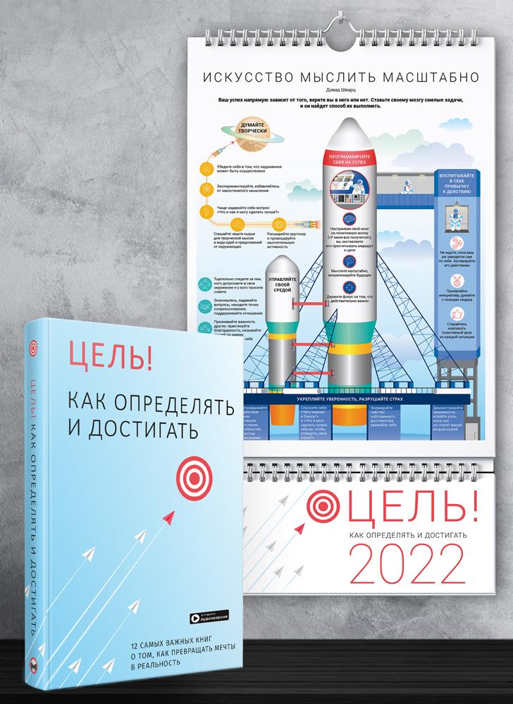 Комплект из умного календаря на 2022 год и сборника саммари «Цель! Как определять и достигать» (на русском языке)+ аудиокнига