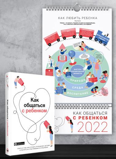 Комплект из умного календаря на 2022 год и сборника саммари «Как общаться с ребенком» (на русском языке)+ аудиокнига