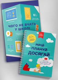 Комплект зі збірника інфографік «Чого не вчать у школі» та книжки-тренінгу «Мрій. Плануй. Досягай» (українською мовою)