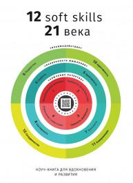 12 soft skills 21 века. Коуч-книга для вдохновения и развития. Сборник саммари (на русском языке) + аудиокнига