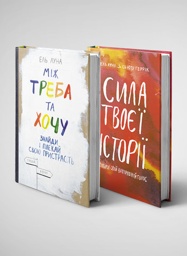 Комплект із двох книжок: «Між треба та хочу» і «Сила твоєї історії»