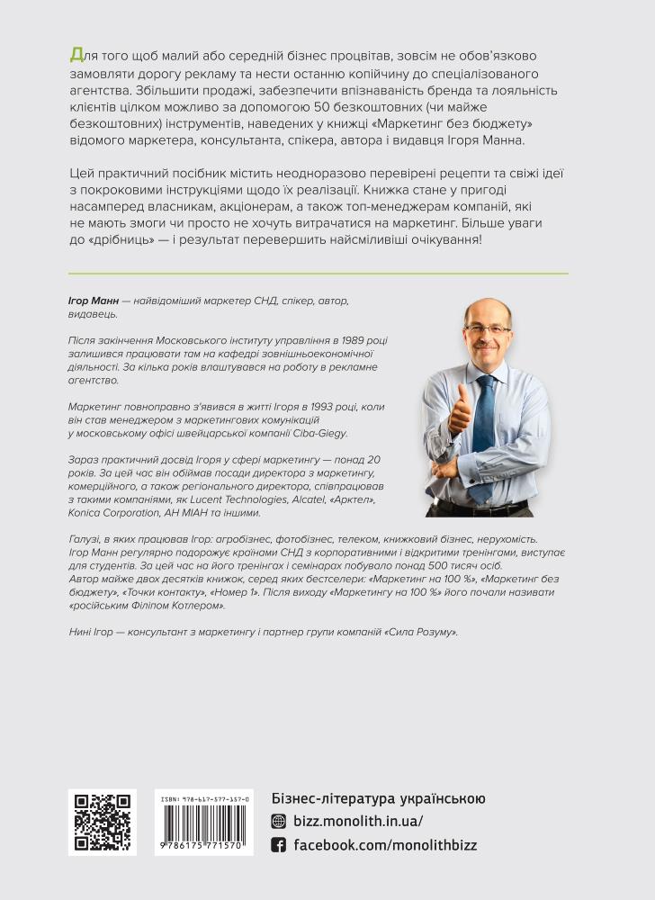 Комплект із трьох книжок Ігоря Манна: «Правила життя та бізнесу», «Номер1» і «Маркетинг без бюджету»