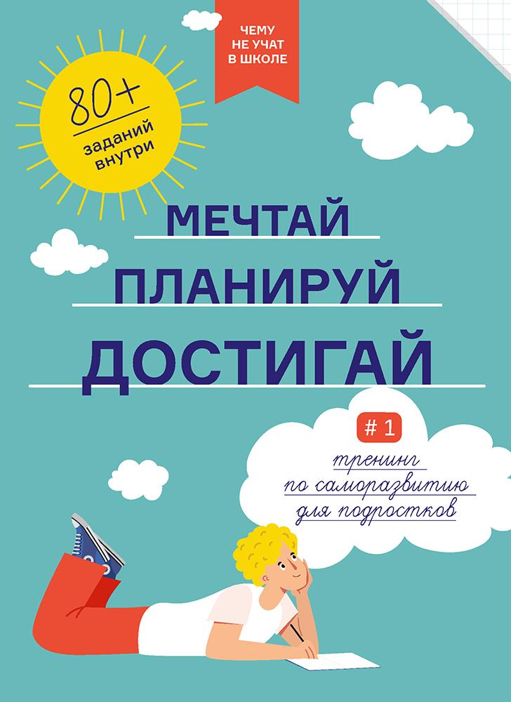 Мечтай. Планируй. Достигай. Тренинг по саморазвитию для подростков №1 (на русском языке)