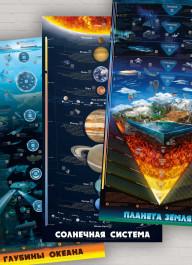 Комплект розумних плакатів «Світ навколо» (російською мовою)
