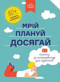 Мрій. Плануй. Досягай. Тренінг із саморозвитку для підлітків №1 (українською мовою)