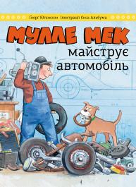 Мулле Мек майструє автомобіль