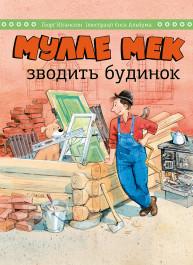 Mulle Meck bygger ett hus