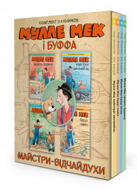 Комплект «Мулле Мек и Буффа — мастера-лихачи»