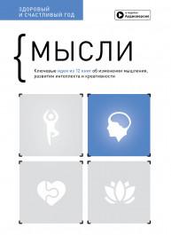 Мысли. Здоровый и счастливый год. Сборник саммари (на русском языке)+ аудиокнига